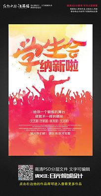 水彩风创意学生会社团纳新招新海报设计