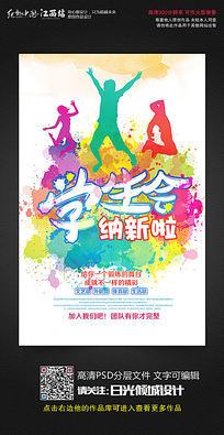 水彩风大学学生会社团纳新招新海报