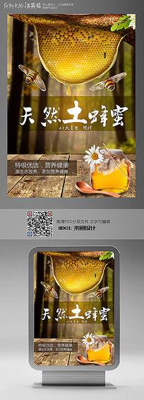 天然蜂蜜宣传促销海报