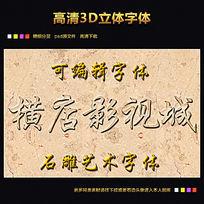 纹理字体透明下载
