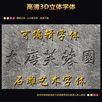 岩石石碑字体下载