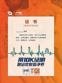 优悦李宁10公里路跑联赛证书素材