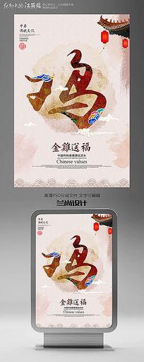 中国风春节挂画鸡年大吉海报设计