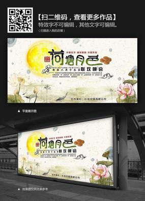 中秋节荷塘月色宣传促销海报设计