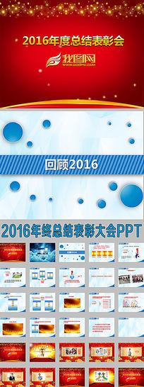 2016年终总结表彰大会PPT