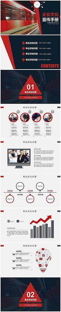 2017年企事业文化宣传ppt模板下载