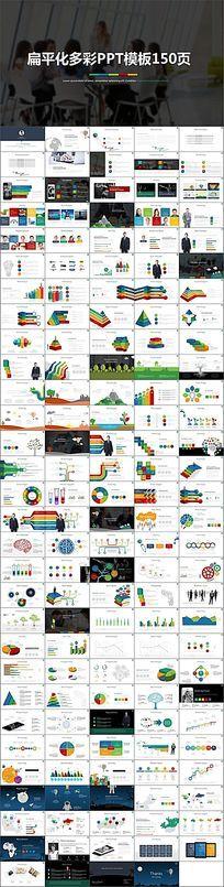 扁平化多彩图表PPT模板