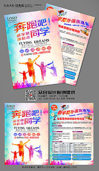 炫彩奔跑吧同学开学招生宣传单设计