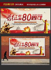 长征胜利80周年海报PSD模板设计