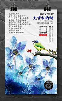 大学社团文学社纳新海报设计
