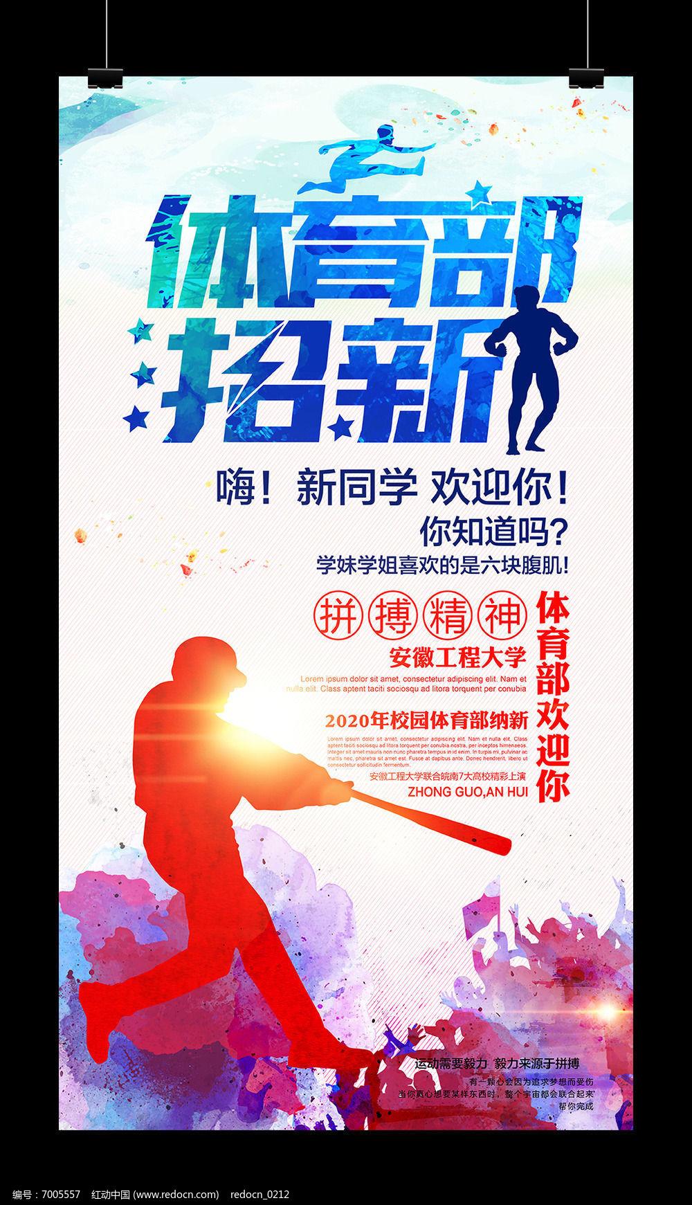 大学体育部学生会社团招新海报PSD素材下载 编号7005557 红动网图片