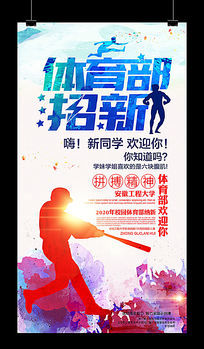 大学体育部学生会社团招新海报
