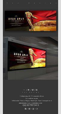 高端大气追求品质地产宣传海报设计PSD