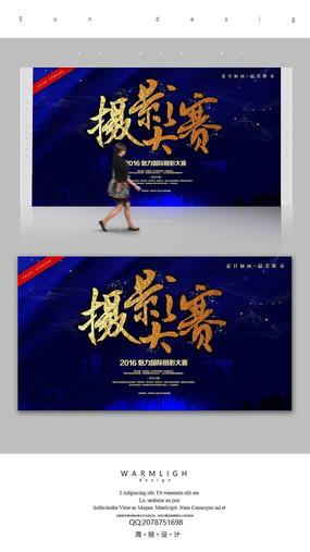 高端摄影大赛海报设计PSD