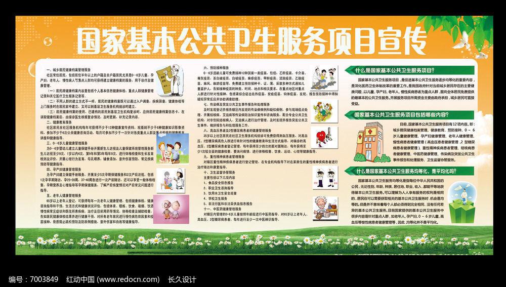 公共卫生服务项目宣传栏图片