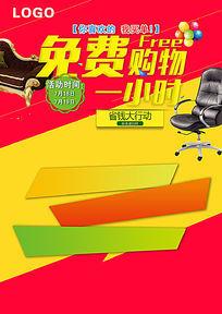 购物海报背景