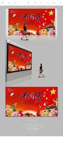 红色大气中国梦宣传海报设计PSD