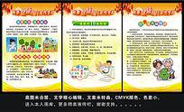 红色枫叶秋季健康教育小区宣传海报