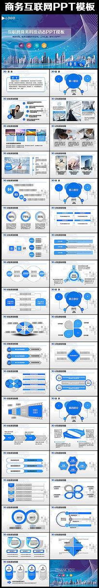 互联网商务科技通用动态PPT模板