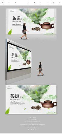简约大气茶道宣传海报设计PSD