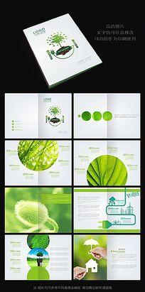 简约大气清新生态环保科技企业画册