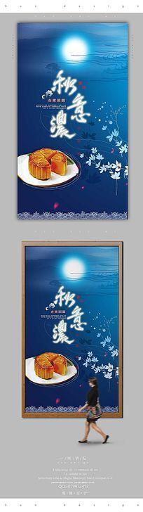 简约古典中秋节宣传海报设计PSD