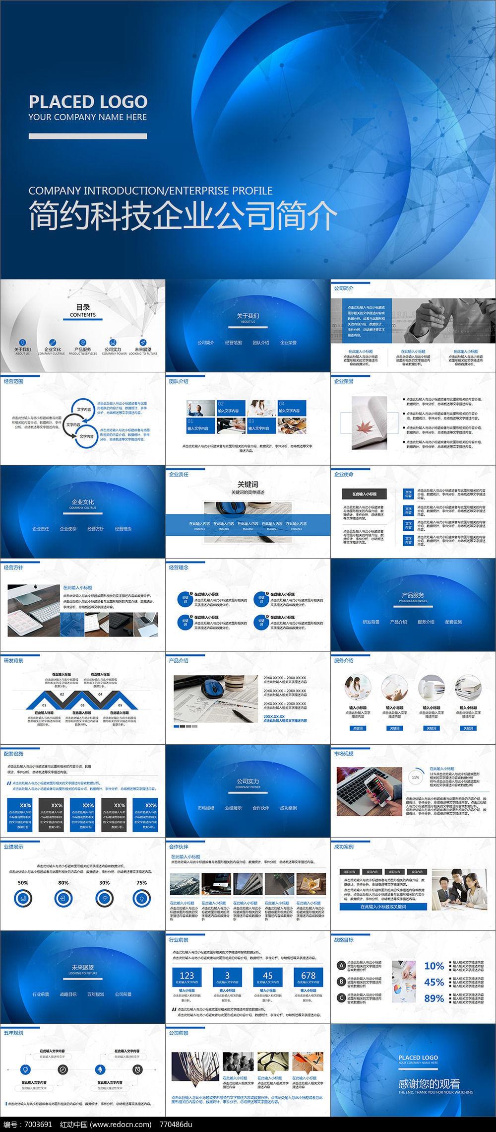 简约科技蓝色企业介绍公司简介ppt模板