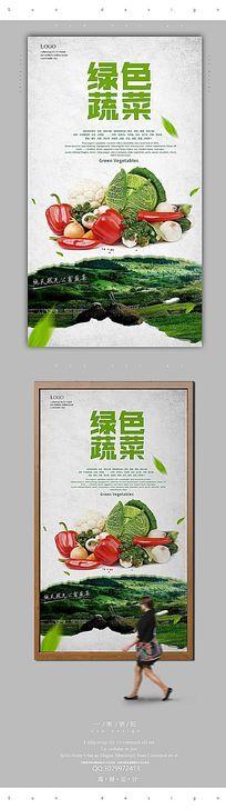 简约时尚绿色蔬菜宣传海报设计PSD