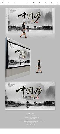 简约水墨风中国梦宣传海报设计PSD