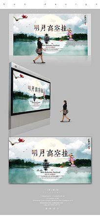 简约水墨中秋节宣传海报设计PSD