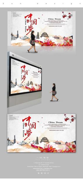 简约中国梦宣传海报设计