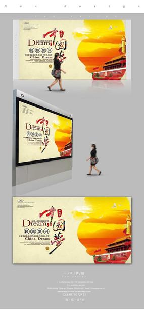 简约中式中国梦海报设计PSD