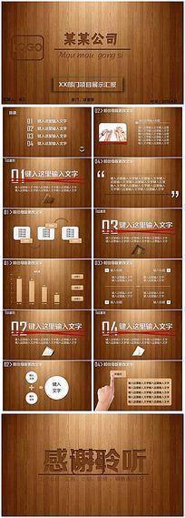 建筑设计公司木质创意项目汇报动态PPT模板