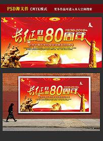纪念长征胜利80周年海报模板