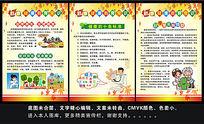 金色枫叶秋季健康教育宣传海报