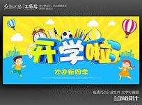 卡通开学立体字校园宣传海报设计