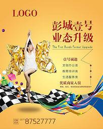 炫酷招商海报设计