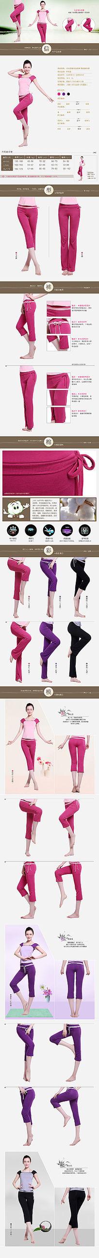 女装裤子宝贝描述设计