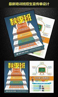 秋季班培训班补习班招生宣传单简章海报