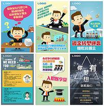 企业招聘信息H5页面设计