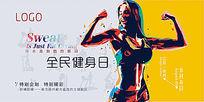 全民健身日广告海报