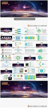 商业营销计划书动态ppt模板