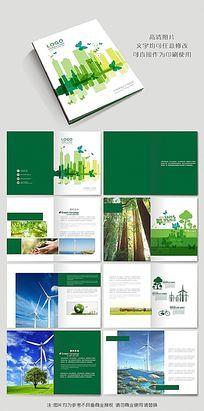 生态环保电力公司画册