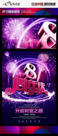 紫色时尚周年庆典海报