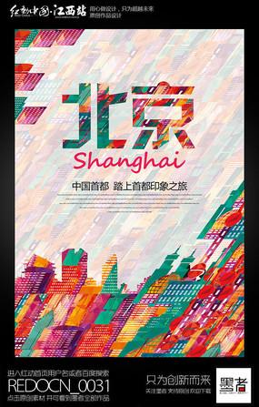时尚创意北京旅游宣传海报设计