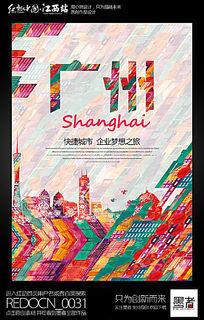 时尚创意广州旅游宣传海报设计