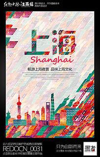 时尚创意上海旅游宣传海报设计