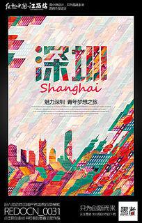 时尚创意深圳旅游宣传海报设计