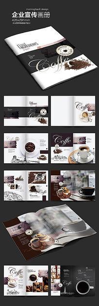 时尚咖啡厅画册设计