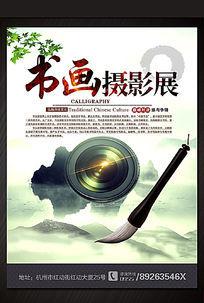 书画摄影展海报